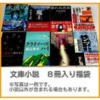 文庫小説8冊入り福袋/文庫詰め合わせセット