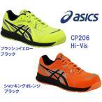 アシックス 安全靴 CP206 Hi-Vis 高視認シューズ 安全靴スニーカー