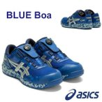 安全靴 アシックス BLUE Boa ローカット 限定モデル 10月中旬発売予約販売!