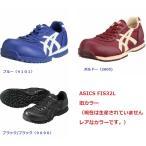 安全靴 アシックス asics FIS32L 旧カラー 希少です。