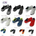 安全靴 タルテックス TULTEX AZ-51649 男女兼用 アイトス 送料無料