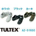 安全靴 タルテックス ミドルカット TULTEX AZ-51650 男女兼用 アイトス
