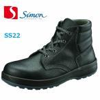 安全靴 シモン SS22 SX3層底 simon 送料無料
