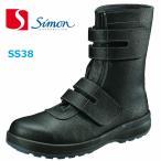 安全靴 シモン SS38 SX3層底 simon 送料無料