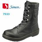 安全靴 シモン 長編上 7533 ウレタン2層底 simon