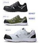 ショッピング安全靴 安全靴 ジーベック マジック 85407 xebec 安全靴スニーカー (送料無料)