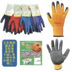 作業手袋 滑り止め手袋 スーパーフィットマン カラーアソート10双組 9670 富士手袋工業