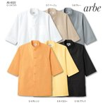 七分袖コックシャツ  アルべ チトセ AS6022 シングル ポリエステル65%綿35% 全6色 男女兼用 SS-4L