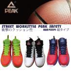 安全靴 ピーク PEAK ミドルカットヒモ  BAS-4504