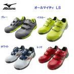 安全靴 ミズノ マジック mizuno C1GA1701 オールマイティ LS