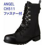 安全靴 エンゼル CH511 長編上げチャック付 ANGEL