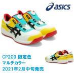 アシックス 安全靴 CP209 Boa ダイヤル式 ローカット 限定色 2月発売 「ロジ」