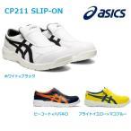 アシックス 安全靴 CP211 ローカット スリップオン JSAA  asics