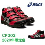 安全靴 アシックス ハイカット CP302 asics 限定色 送料無料