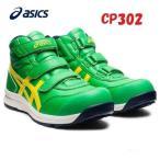 安全靴 アシックス ハイカット CP302 asics 新色