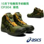 安全靴 アシックス ハイカット CP304 Boa 限定色 「ロジ」