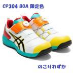 安全靴 アシックス CP307 Boa ダイヤル式 ローカット 新作 2021年2月発売 「ロジ」