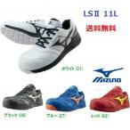 安全靴 ミズノ オールマイティALMIGHTY LS2 11L MIZUNO