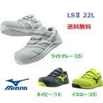 安全靴 ミズノ オールマイティALMIGHTY LS2 22L MIZUNO