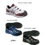 安全靴 アシックス ウィンジョブ FCP102 安全靴スニーカー(fcp102)