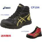 安全靴 アシックス安全靴 FCP104 ミドルカット (送料無料)