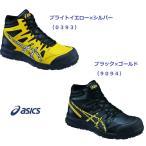 安全靴 アシックス ミドルカット FCP105 asics (送料無料)