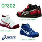 安全靴 アシックス 新作 FCP302 ミドルカット マジック