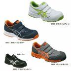 アシックス 安全靴 FIS41L 安全靴スニーカー (在庫限り)