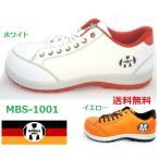 安全靴 モーブス MBS-1001 ローカット mobus 送料無料