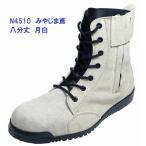 安全靴 高所用 みやじま鳶 八分丈 月白 ノサックス