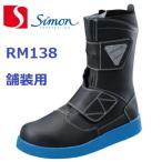 舗装用 安全靴 RM138 シモン simon