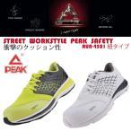 安全靴 ピーク PEAK RUN-4502 セーフティースニーカー 送料無料 在庫限り