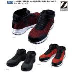 安全靴 ミドルカット S1173 Z-DRAGON 自重堂 安全靴スニーカー 送料無料の画像