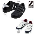 送料無料!!安全靴 マジックタイプ S3172 Z-DRAGON 自重堂 安全靴スニーカー 女性用 男性用