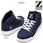 安全靴 ミドルカット S5163-1 Z-DRAGON 自重堂 安全靴スニーカー 送料無料