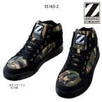 安全靴 ミドルカット 迷彩 カモフラージュ S5163-2 Z-DRAGON 自重堂 安全靴スニーカー