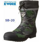 安全靴 安全長靴 ショートタイプ 迷彩 SB-20 ケイワーク PROTEKT