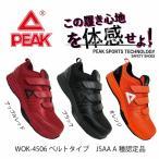 安全靴 ピーク PEAK マジック WOK-4506 セーフティースニーカー