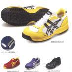 安全靴 アシックス FIS33L asics 安全靴スニーカー 在庫限り