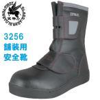 安全靴 舗装用 3256 SEFUMATE 富士手袋工業(3256fujite)(3256fujite)
