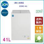 冷凍ストッカー 小型 JCMC-41 41L 冷凍庫 業務用 JCM 「代引き不可」