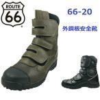 安全靴 ルート66 オーバーキャップ ブラウン 3本ベルト 66-20 ROUTE66