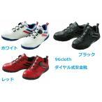安全靴 96cloth 724 ATOP ダイヤル式 安全靴スニーカー (在庫限り)