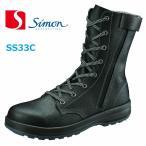安全靴 シモン SS33C 長編上チャック付 SX3層底 Simon 送料無料