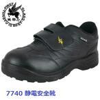 静電安全靴 耐電防止 7740 富士手袋工業 fujite 安全靴スニーカー
