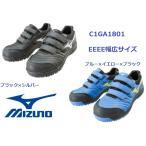 安全靴 ミズノ 3本マジック オールマイティFF 幅広EEEE C1GA1801