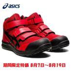 アシックス 安全靴 CP203 ミドルカット マジック 3月下旬発売予約販売