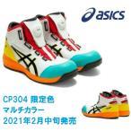 安全靴 アシックス ハイカット CP304 Boa 限定色 2021年2月発売 「ロジ」