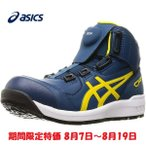 期間限定特価 アシックス 安全靴 CP304  Boa ハイカット asics