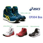 安全靴 アシックス CP304 ハイカット Boa ダイヤル式 新作 送料無料